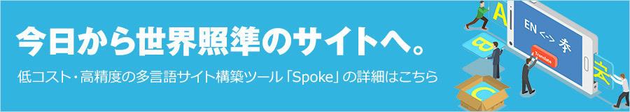 Spoke - 低コスト・高精度の多言語サイト構築ツール